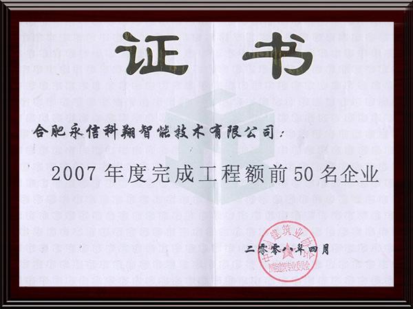 2007年度工程额前50强证书