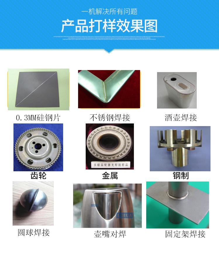 激光焊接机-副本_17.jpg