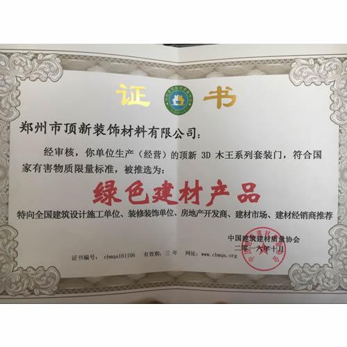 绿色建材产品证