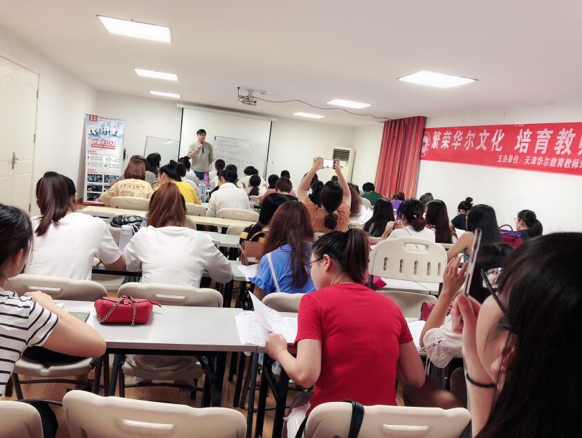 教师资格精讲课堂3