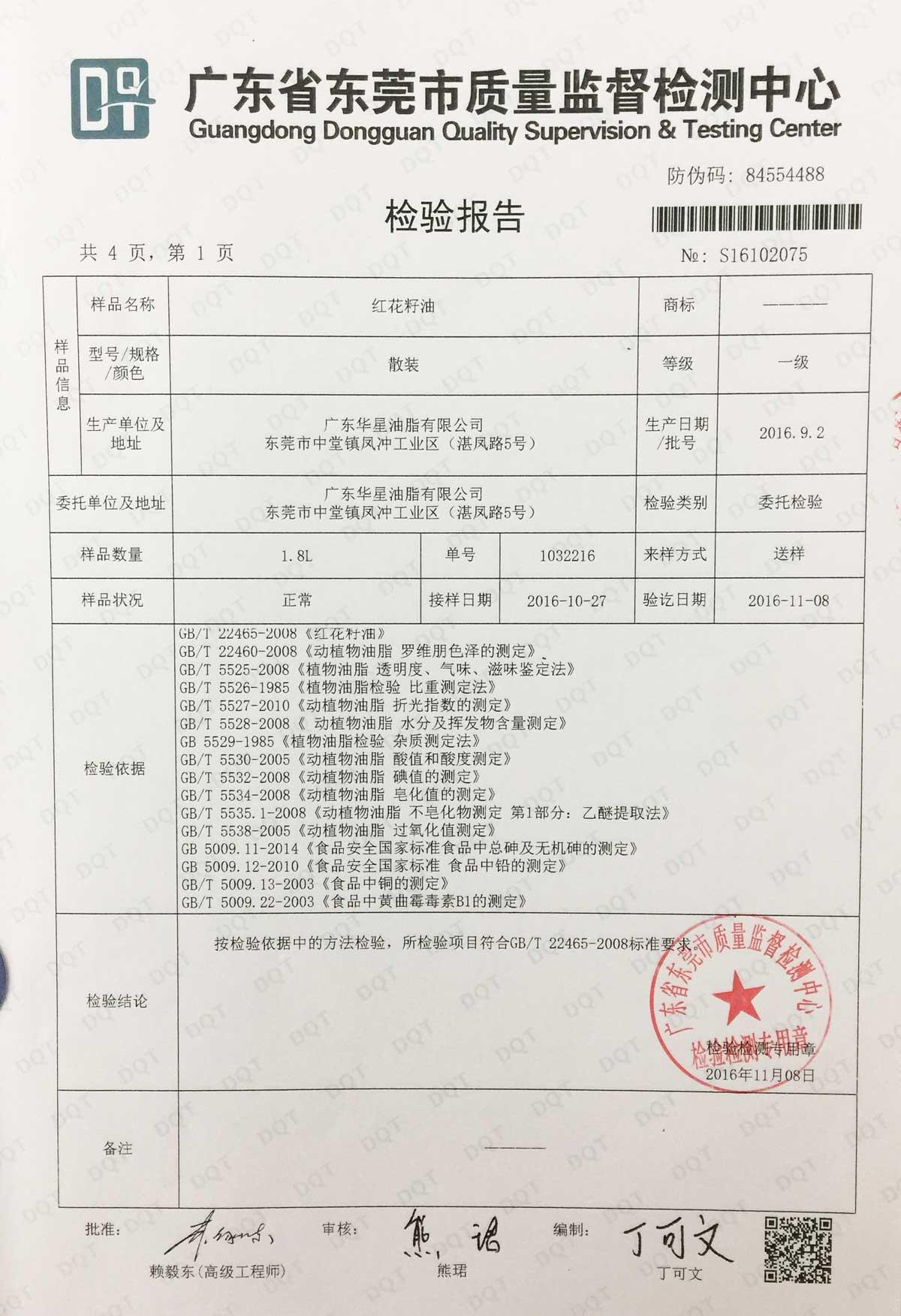 红花籽油质量证书