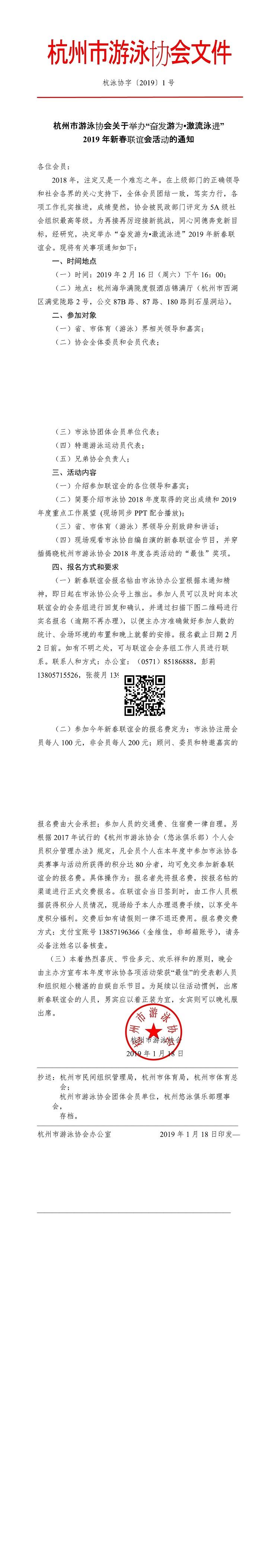 """杭州市游泳协会关于举办""""奋发游为333.jpg"""