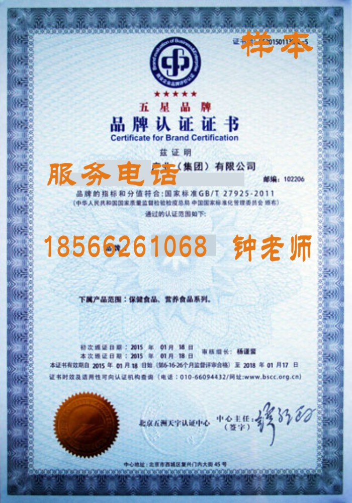 企业品牌认证证书.jpg