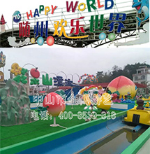 随州府河欢乐世界—水上乐园