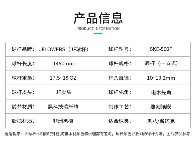SKE-502F