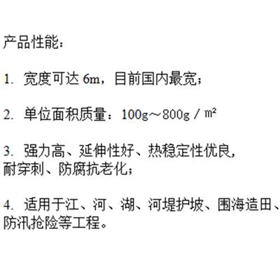 短纖土工布產品說明.png
