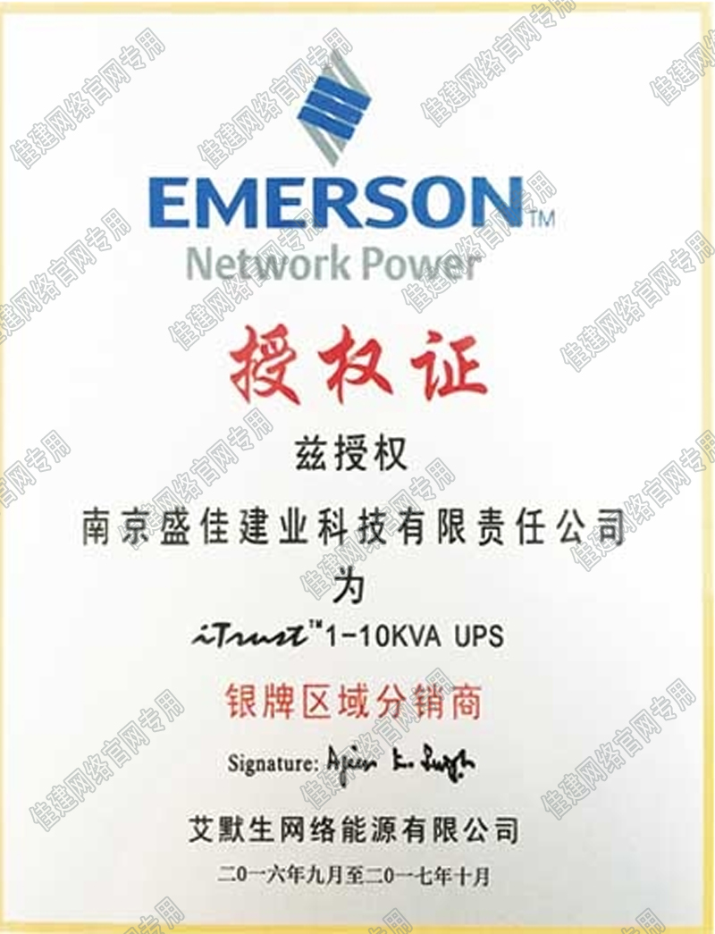 2017   EMERSON 银牌区域分销商