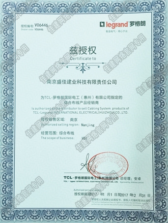 2017 罗格朗 综合布线南京区域经销商