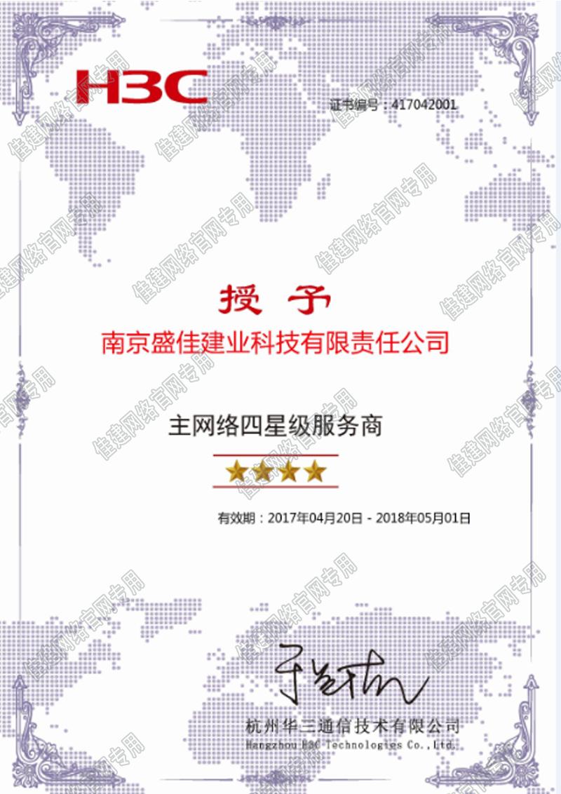 2017-2018主网络四星级服务商