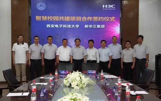 新华三携手西安电子科技大学 共建智慧校园