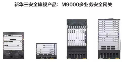 突破多重考验 H3C SecPath M9000多业务安全网关实测性能超群