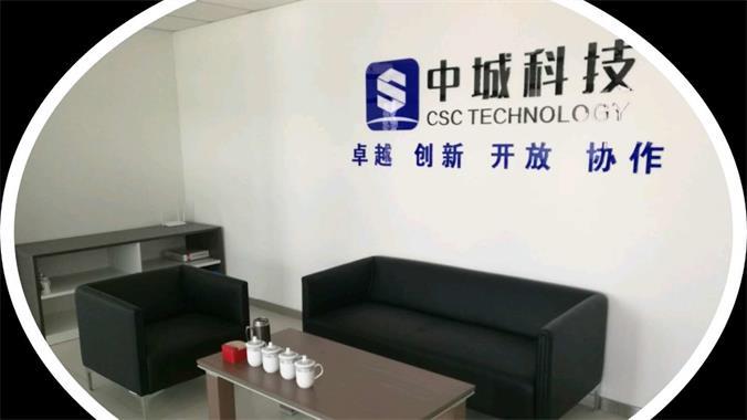 中城智慧科技有限公司吉林分公司