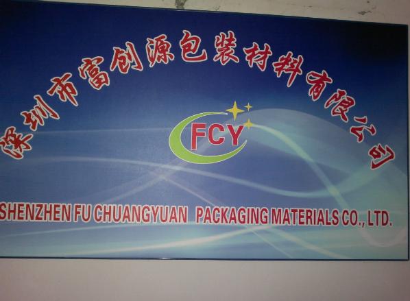 深圳市富創源包裝材料有限公司