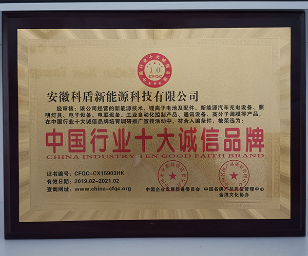 中国行业十大诚信品牌