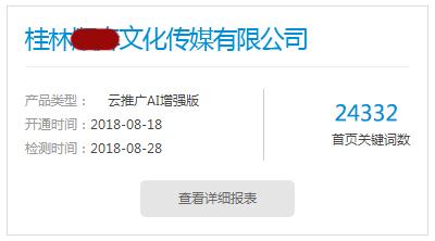 桂林**文化传媒有限公司