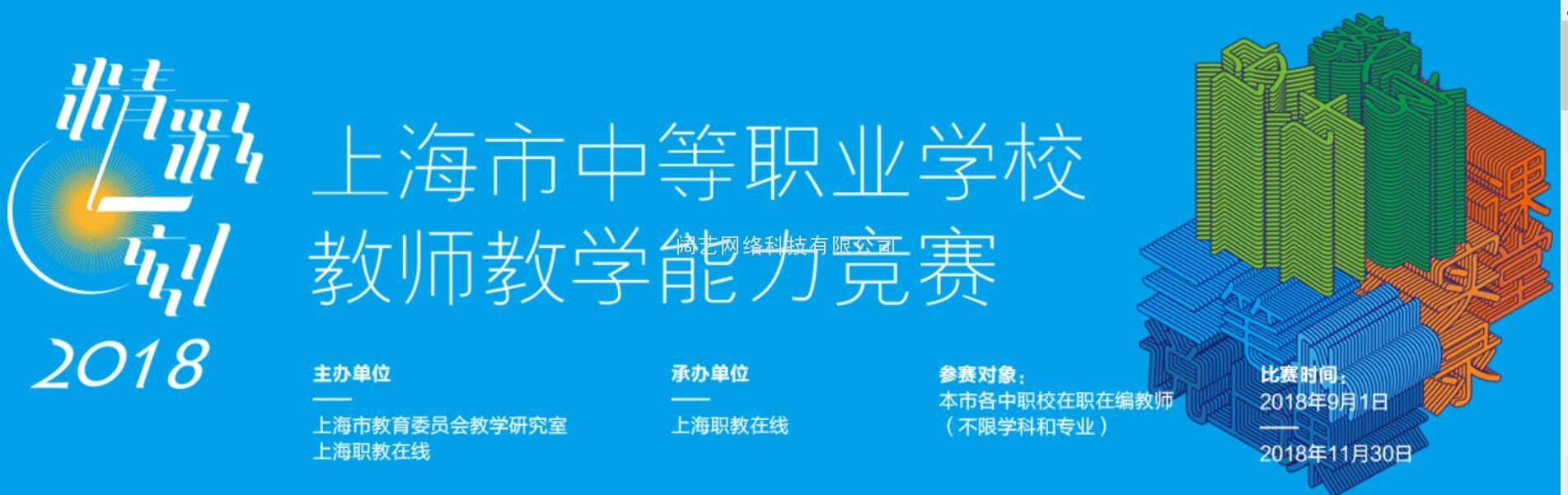 上海市中等职业学校
