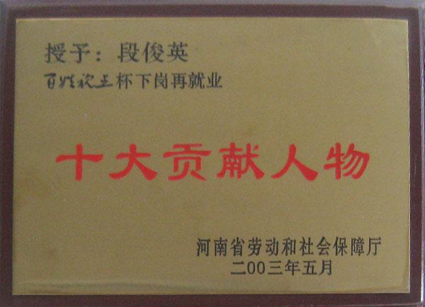 董事长被河南省劳动厅授予十大贡献人物