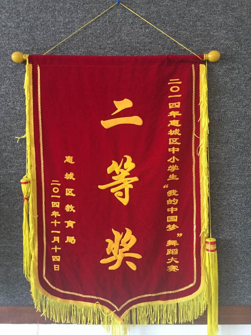 我的中国梦舞蹈大赛锦