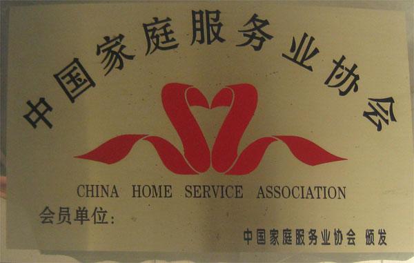 中国家庭协会会员单位