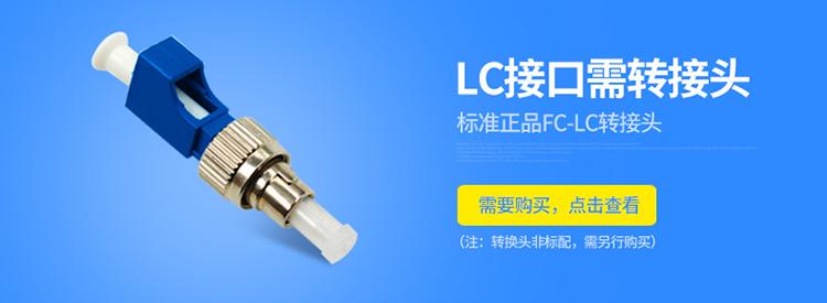 LC接口通用