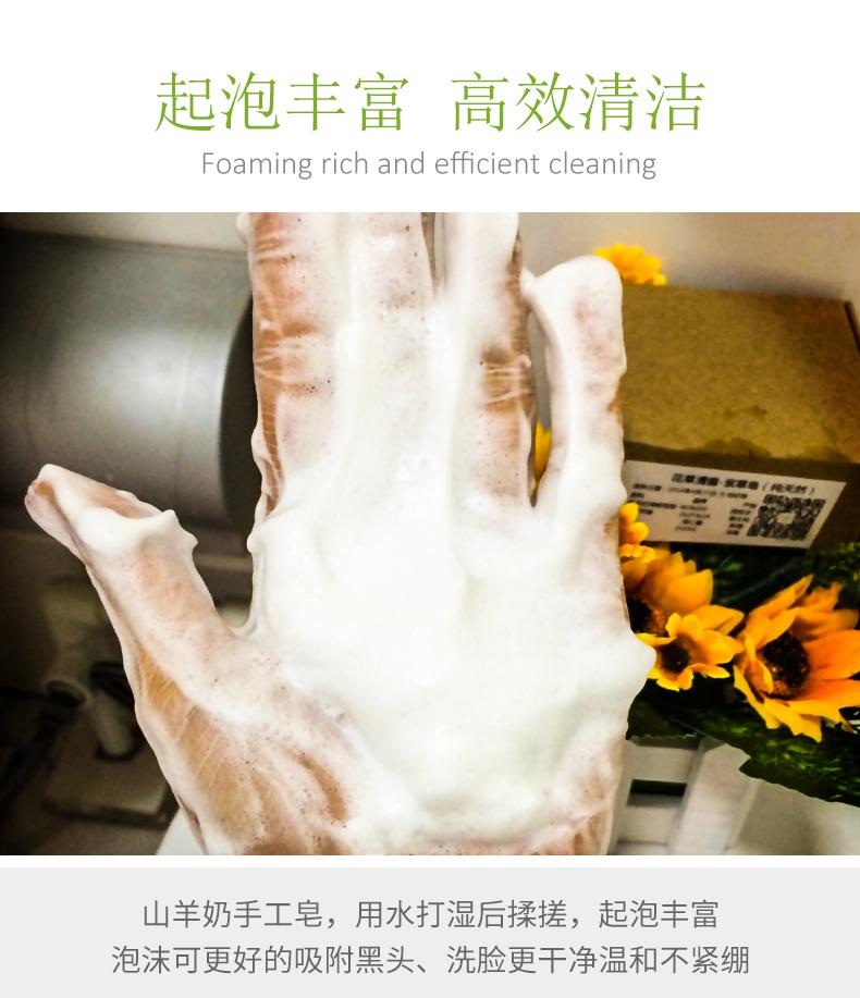 米叻-羊奶皂手工皂