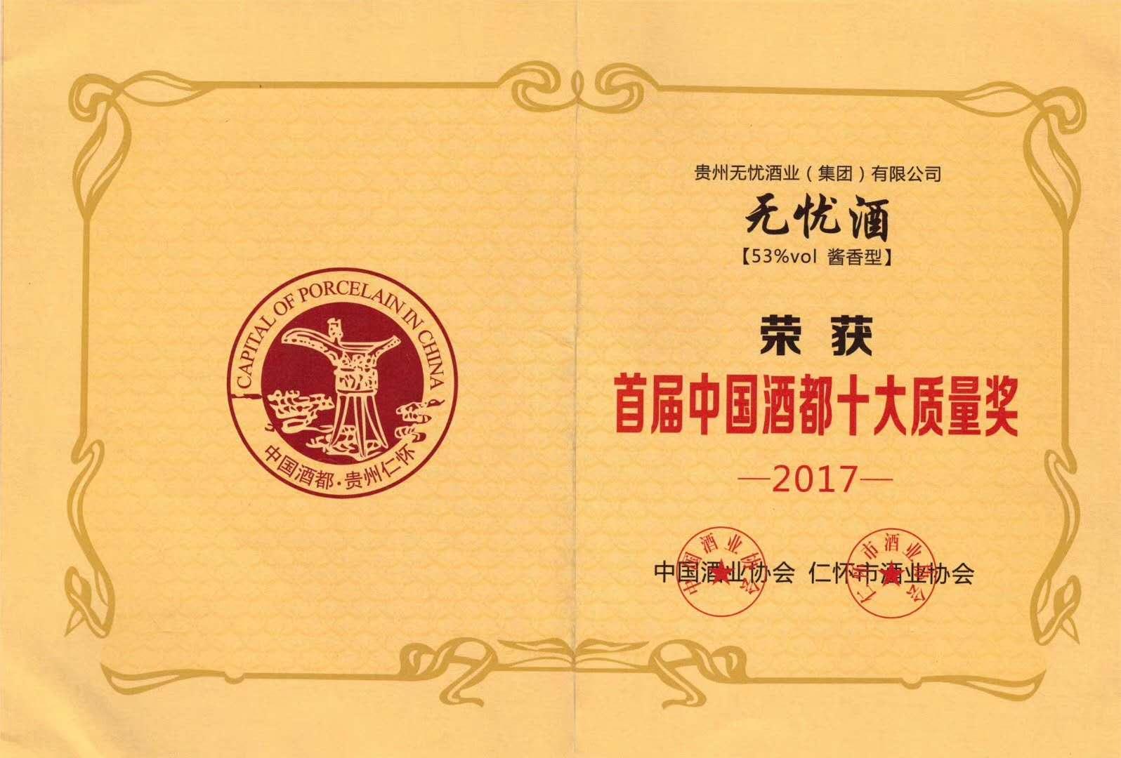 2017中國酒都十大質量獎