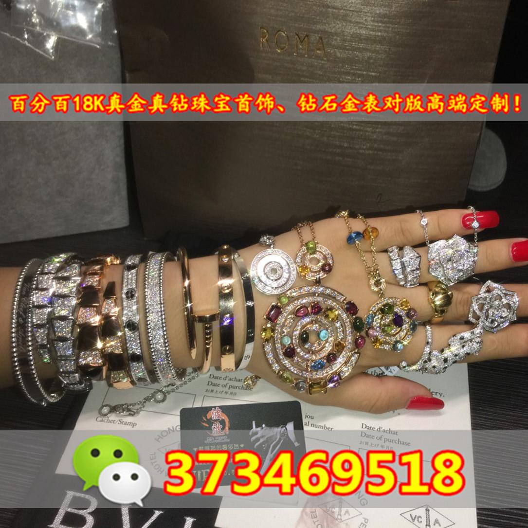 18k真金真钻大牌奢侈品珠宝首饰 钻石金表高端定制 欢迎来图咨询定制