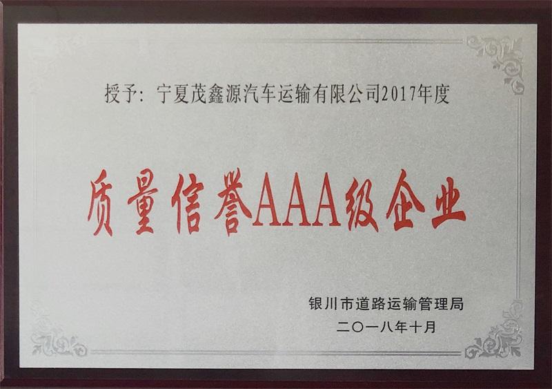 AAA级质量信誉证书