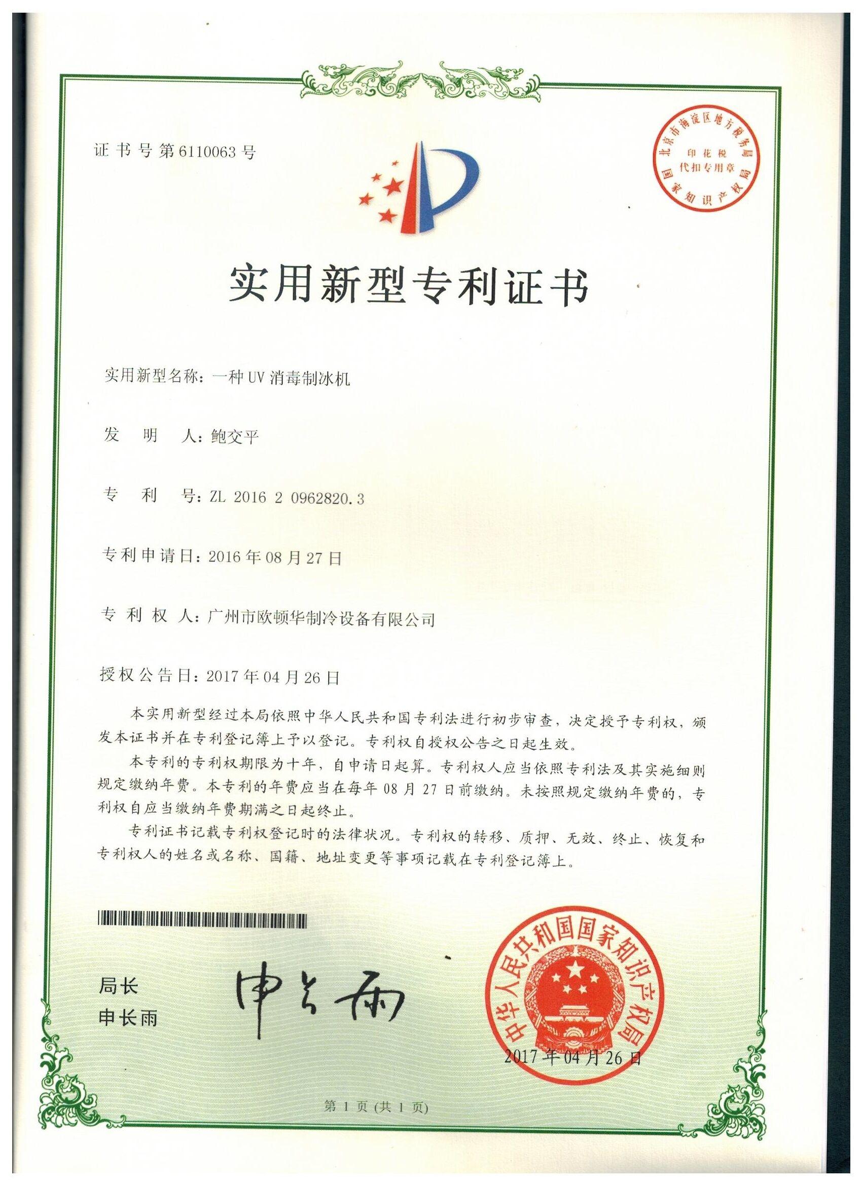 欧顿华实用新型专利证书3