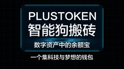 PlusToken沈阳数字经济论坛(二)
