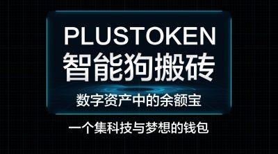PlusToken白皮书、plusToken白皮书图文版(pdf格式)
