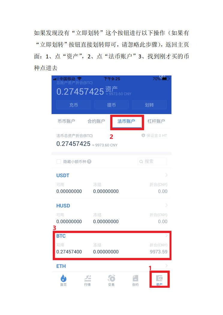 买币提币流程_7.jpg