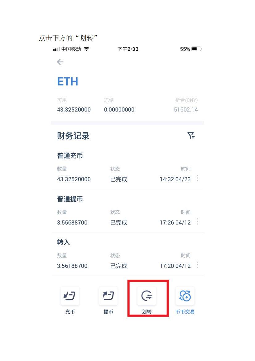 plus兑换ETH及卖币流程_12.jpg