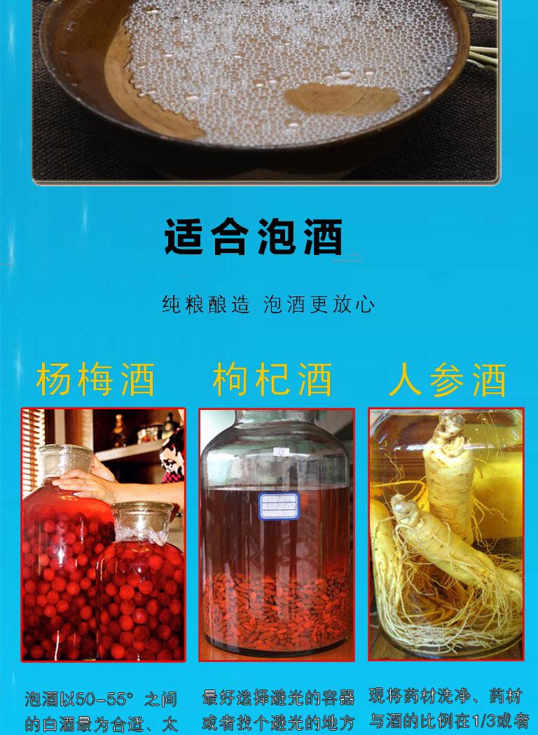 淘宝纯粮酒详情页_12.jpg