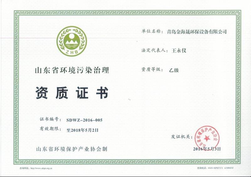 山東省環境污染治理乙級資