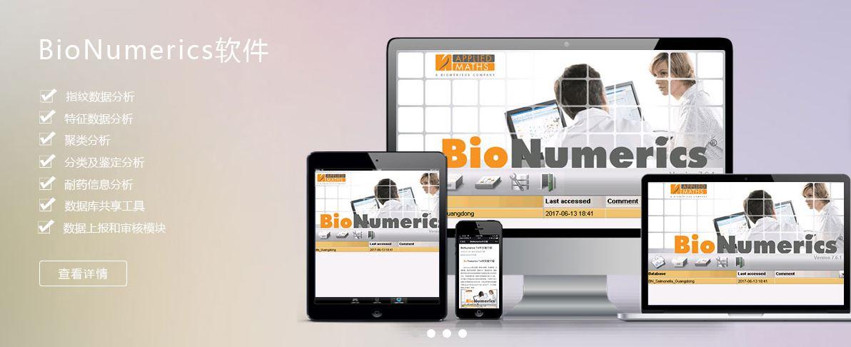 BioNumbers 软件