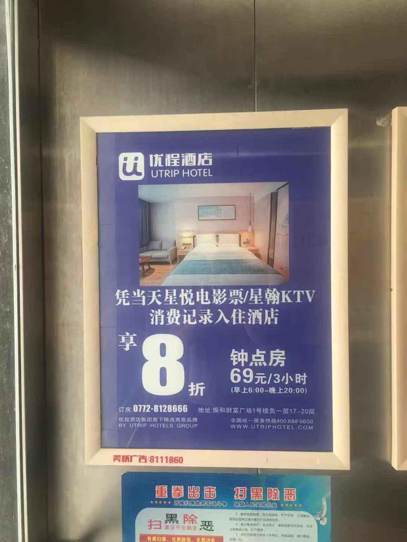 优程酒店电梯广告