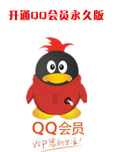 开通QQ会员永久版【退出市场】