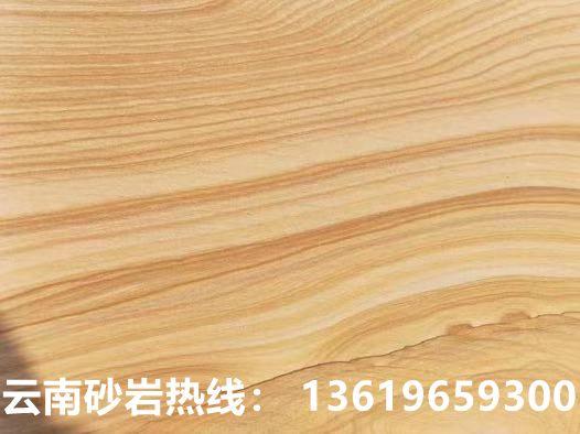 黃木紋砂巖廠家直銷