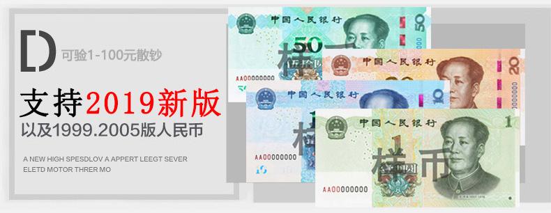 支持2019新钞2.jpg