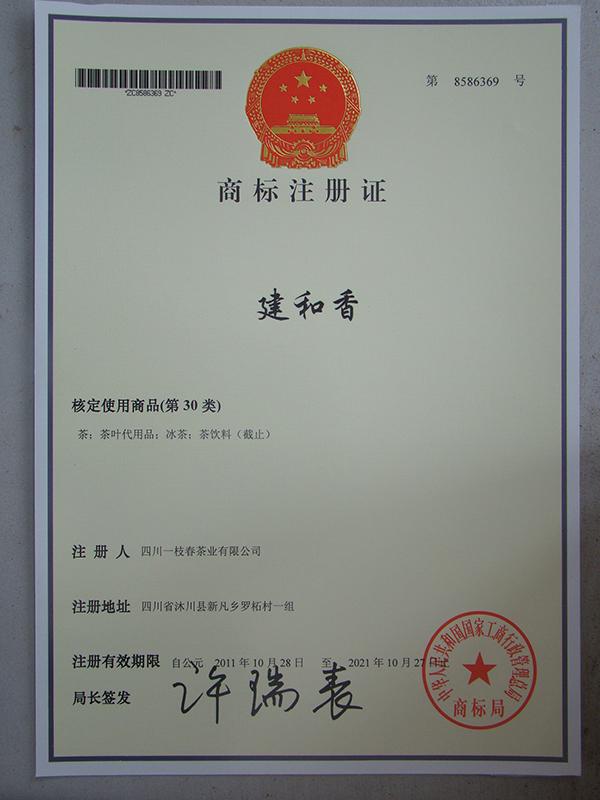 注册商标(建和香)