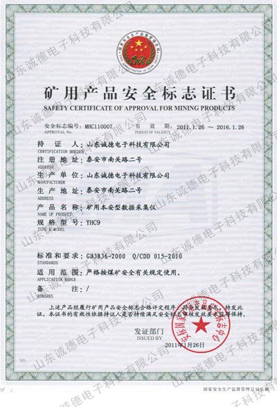 矿用本安型数据采集仪-煤安证