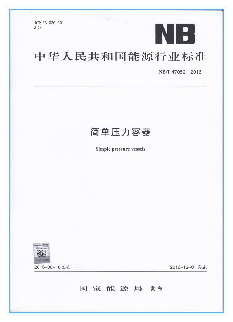 簡單壓力容器行業標準封面.jpg