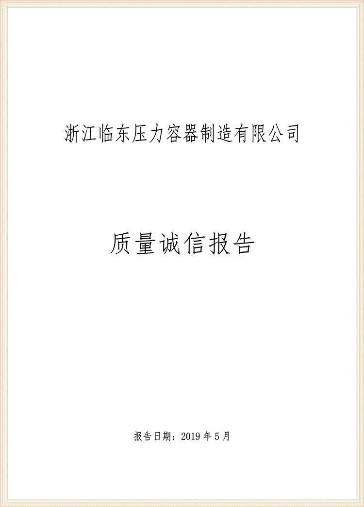 質量誠信報告臨東_1.jpg