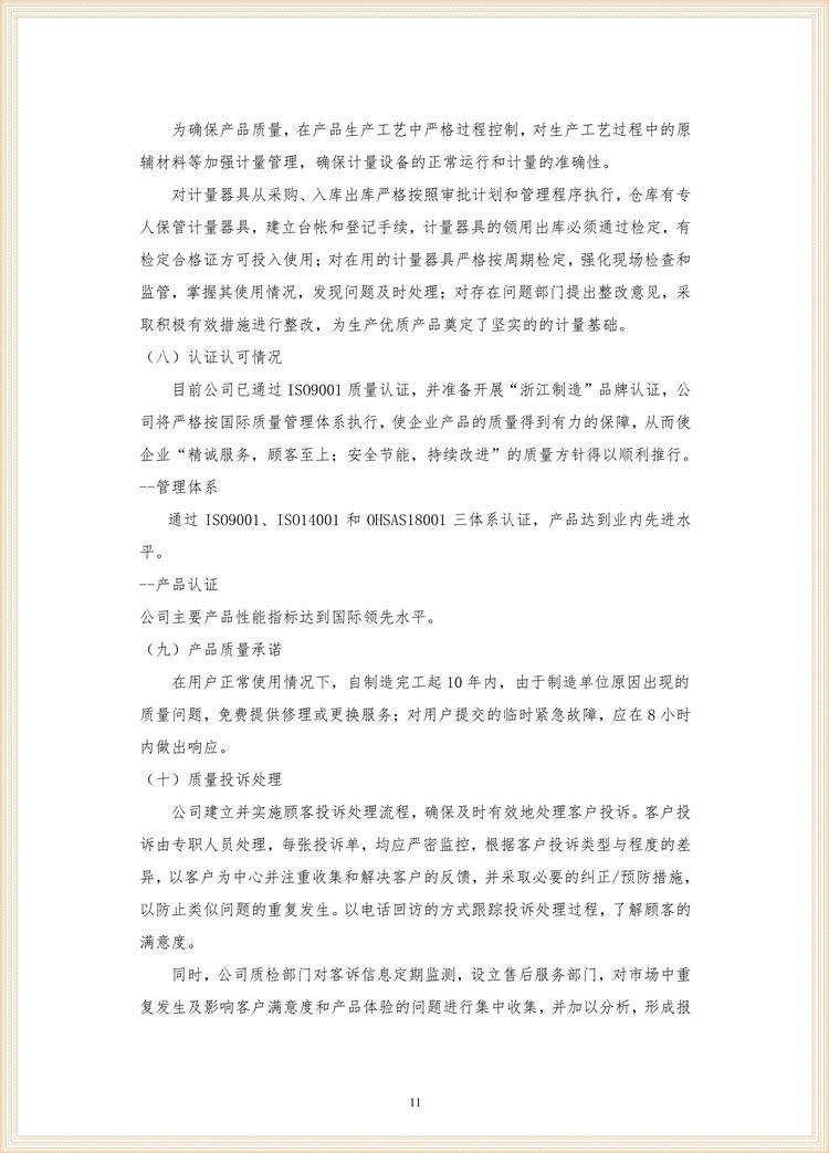 質量誠信報告臨東_13.jpg