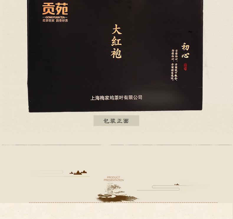 心道大红袍礼盒_07.jpg