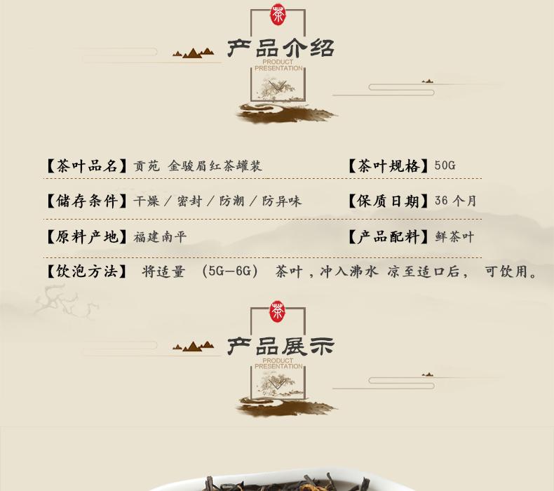 6950763882945金骏眉红茶罐-35g-一级_02.jpg