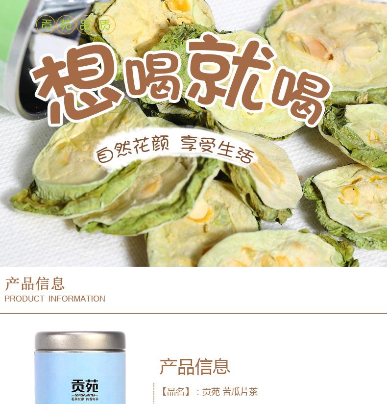 苦瓜片茶详情页PSD_01.jpg