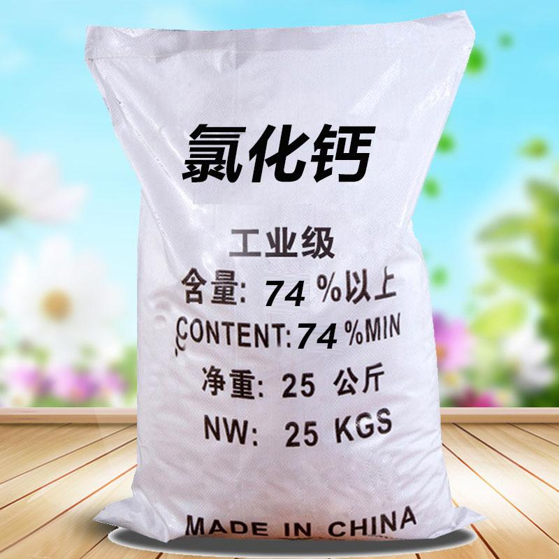 氯化钙02.jpg