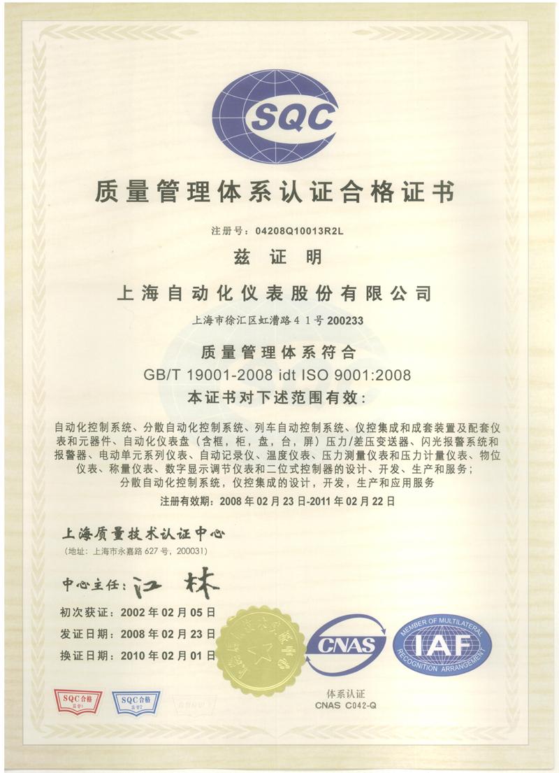 ISO9000质量体系认证